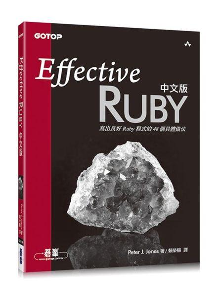 Effective Ruby中文版 | 寫出良好Ruby程式的48個具體做法