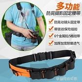 多功能攝影腰帶登山騎行掛鏡頭桶腰包微單眼相機固定快攝手腰帶【快速出貨】
