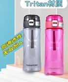 運動水杯 太空杯材質隨手杯男 女學生創意便攜水杯塑膠運動水杯 交換禮物