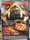 挖寶二手片-Y65-036-正版DVD-電影【火車上有蛇】-愛蜜俐亞傑克森葛瑞