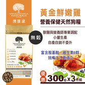 【SofyDOG】Vetalogica 澳維康 營養保健天然狗糧-雞肉300克【3件組】 狗飼料 狗糧