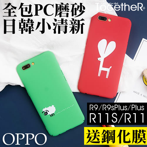 ToGetheR+【OTG078】OPPO R11SPlus/R11/R9Plus/R9SPlus 全包PC磨砂日韓小清新保護殼手機硬殼(七款)