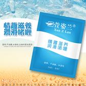 按摩潤滑油 情趣用品 Xun Z Lan‧水溶性人體潤滑液隨身包 6ml X10包入