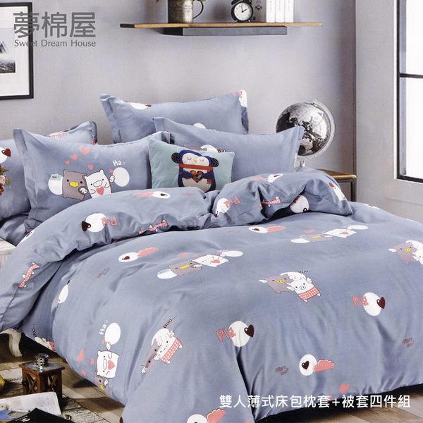 柔絲絨5尺標準雙人薄式床包+薄式雙人被套四件組-小甜甜-夢棉屋