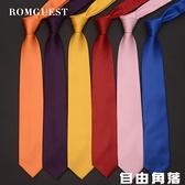 男士純色領帶 韓版窄6cm正裝商務8cm職業結婚新郎學生紅深藍黑領帶 自由角落