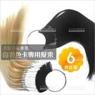 挑染髮色卡專用髮束(30束/串)美髮沙龍專業用DIY-共六色[55742]