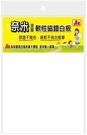 【奇奇文具】A+A WB63-01奈米磁鐵白板(0.3mm)A4