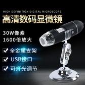 現貨24h直出 USB電子顯微鏡 放大鏡 可連續變焦1600倍 支援電腦/OTG手機 可測量拍照 現貨