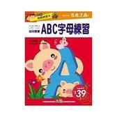 幼兒遊戲練習本:ABC字母練習【練習本】