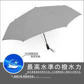 【LeDry潑水機能】SWR-45吋機能自動傘/雨傘遮陽傘折傘防曬傘抗UV傘洋傘三折傘防風傘大傘+2