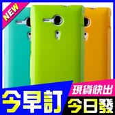 [24hr 火速出貨] 禮物 現貨 日韓 簡約 流行 設計 純色 SONY Z5 premium 後蓋 Z5 premium 閃粉 手機殼