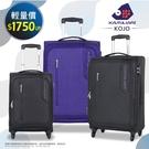 《熊熊先生》新秀麗 Kamiliant 卡米龍 25吋 行李箱 織夢旅人 皮箱 防盜 拉鍊 可擴充 防潑水 布箱