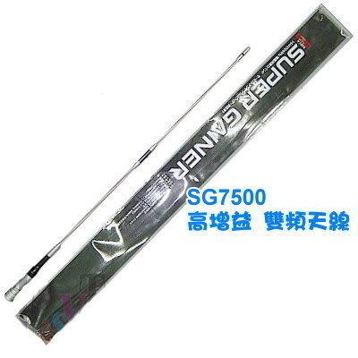 SG7500 無線電 高增益 雙頻 車用天線 全長105cm