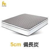 ASSARI-感溫3D立體5cm備長炭三線獨立筒床墊(單大3.5尺)