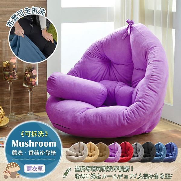 【班尼斯國際名床】~蘑洗蘑洗‧可拆洗香菇創意懶骨頭沙發床(不需靠牆即可使用)