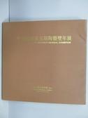 【書寶二手書T2/藝術_QNY】中華民國第五屆陶藝雙年展_民82