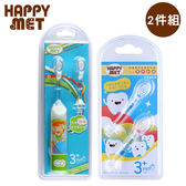 【虎兒寶】HAPPY MET兒童語音電動牙刷 + 2入替換刷頭組 - 綠精靈款