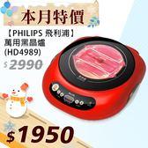 PHILIPS 飛利浦 萬用 黑晶爐 HD4989