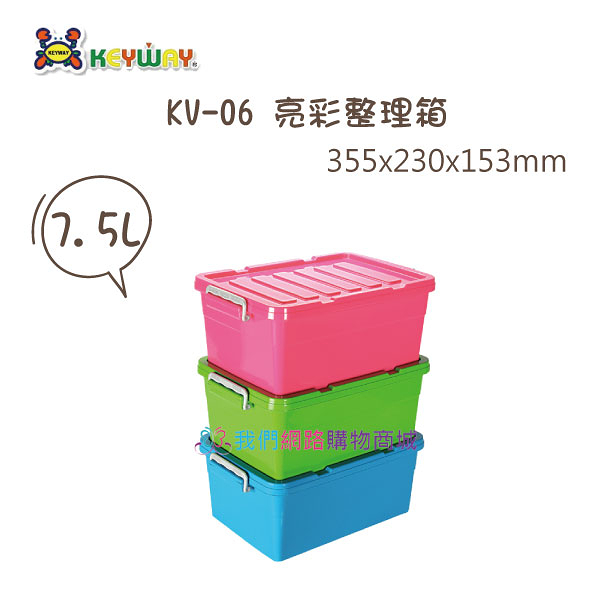 【我們網路購物商城】聯府 KV-06 亮彩整理箱 收納箱 整理箱 玩具