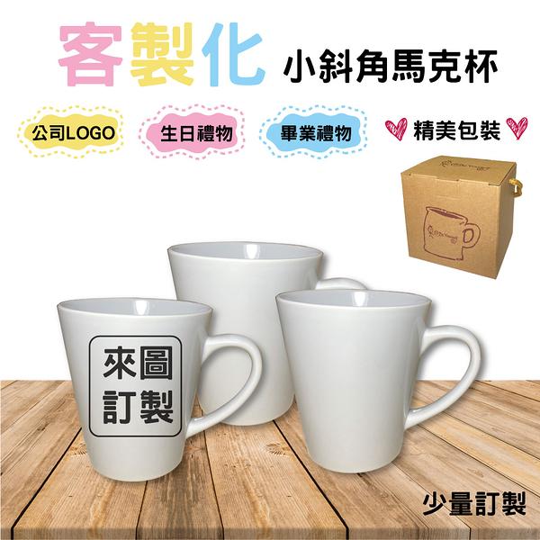 客製化商品-斜角杯(小) 可印製各種圖面、紀念照