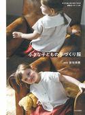可愛幼童服飾手作裁縫設計作品集