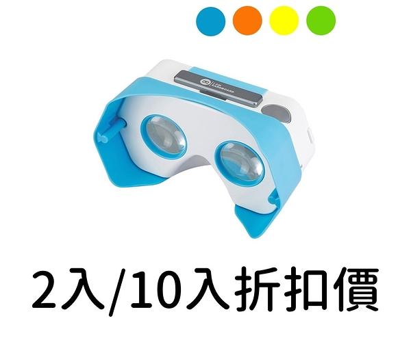Google Cardboard® VR虛擬實境眼鏡 DSCVR 共四色(2入1940元,10入8900元)