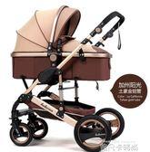 belecoo貝麗可高景觀嬰兒推車可坐躺折疊雙向四輪避震寶寶手推車igo 依凡卡時尚