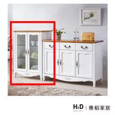 艾拉鄉村2 7 尺展示置物櫃18HY2 A406 01 【DD House 】