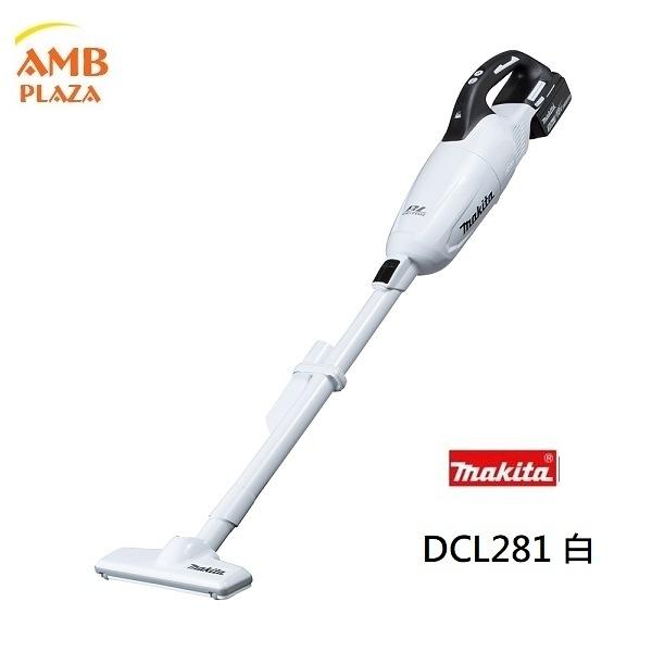 【MAKITA牧田】史上最強55W超強吸力最新出品無線充電吸塵器 DCL281ZBX3 白/黑色空機(電池充電器加購)