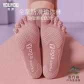 瑜伽襪防滑女五指瑜珈襪初學者透氣運動健身襪普拉提襪子【步行者戶外生活館】