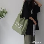 單肩包女大包學生韓版托特包軟皮帆布包大容量休閒文藝購物袋 小確幸生活館