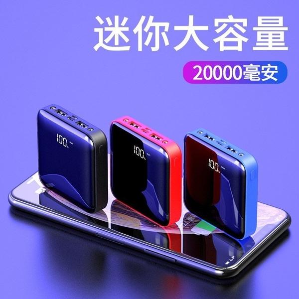 行動電源 20000毫安快充閃充 DC超薄鏡面 迷你全面屏鏡面 大容量移動電源 手機通用【現貨直出】