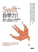 (二手書)Swift自學力!圖解140個iOS App開發範例,給新手的超直覺設計指南