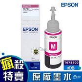EPSON 紅 原廠墨水匣 T673300 紅色 原廠墨水 原裝墨水 墨水罐 印表機墨水
