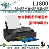 EPSON L1800【韓國熱昇華墨水】A3原廠連續供墨印表機