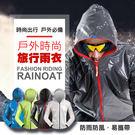 整套「衣+褲」自行車雨衣外套超輕防水防風衣雨鞋雨傘鞋套反光雨衣 兩件式雨衣【DE038】