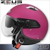 【瑞獅 ZEUS 安全帽 ZS-212C 素色 消光珍珠糖果桃紅】半罩 3/4罩 內藏墨鏡 抗UV 飛行鏡 內襯全可拆