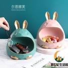 兔子桌面收納盒創意玄關放鑰匙首飾擺件裝飾果盤家用門口雜物收納【創世紀生活館】