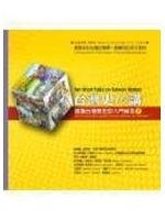二手書《台灣史10講Ten Short Talks on Taiwan History(中英文對照‧附年表)》 R2Y ISBN:9576966027