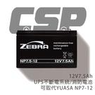 【CSP進煌】NP7.5-12 鉛酸電池 /緊急照明裝置.通信系統.辦公電腦.浮動充電 (12V7.5AH)