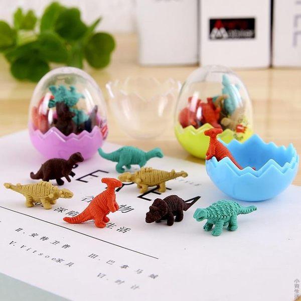 恐龍蛋橡皮擦創意像皮擦小學生期末獎品兒童玩具學習用品文具JRM-1593