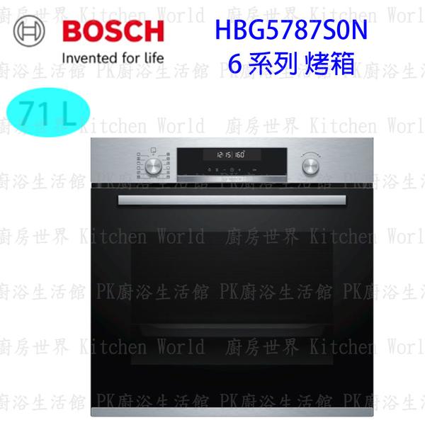 【PK廚浴生活館】 高雄 BOSCH 博世 HBG5787S0N 6系列 不鏽鋼 嵌入式 烤箱 實體店面 可刷卡