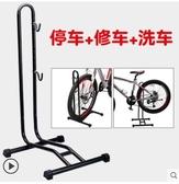 自行車停車架插入式支撐維修架立式山地車展示架子支架單車架掛架 星河光年DF