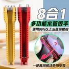 多功能扳手 八合一扳手 水槽扳手 六角扳手 扳手 五金 修繕 工具 安裝 維修 顏色隨機