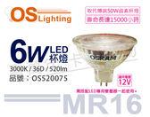 OSRAM歐司朗 星亮 LED 6W 830 黃光 36D 12V MR16 不可調光 杯燈_ OS520075