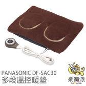 樂魔派『 日本代購 Panasonic DF-SAC30 暖腳器 』暖墊 足部加熱 暖被 多段溫控 攜帶方便 小資必備