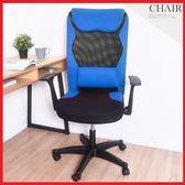 扶手可後收 3M防撥水設計 電腦椅 辦公椅 收納椅 人體工學椅 附腰枕 頭枕 電競椅 升降椅