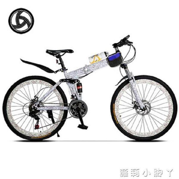 摺疊山地車自行車21速26寸學生男女式變速單車igo 蘿莉小腳丫