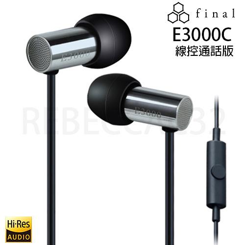 日本 Final E3000C 耳道式耳機線控通話版 公司貨兩年保固