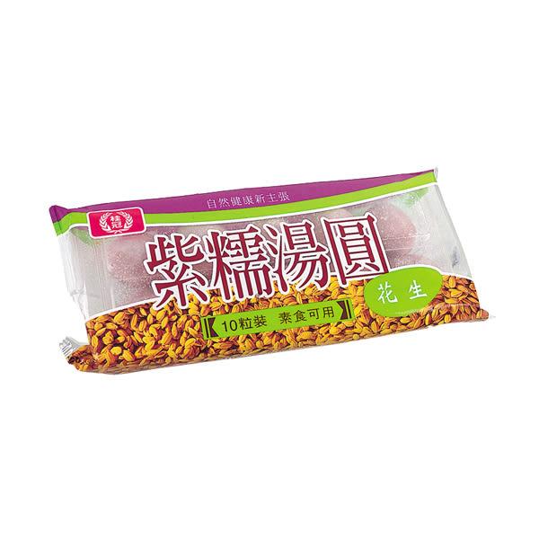 桂冠紫糯花生湯圓10入/盒